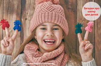 Загадки про шапку для детей