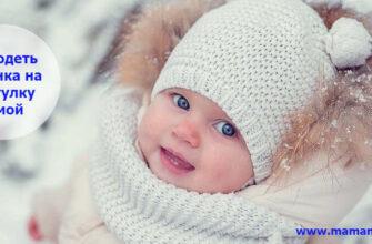 Как одевать зимой детей до года