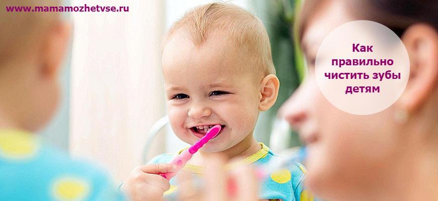 Как научить малыша правильно чистить зубы