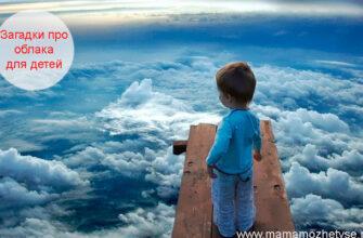 Загадки про облако для детей