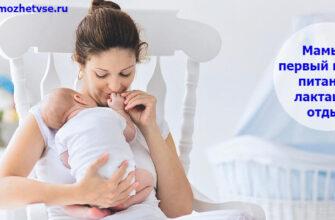 Первый месяц после родов
