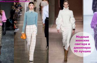 Модные в этом сезоне женские свитера и джемпера 2019-2020