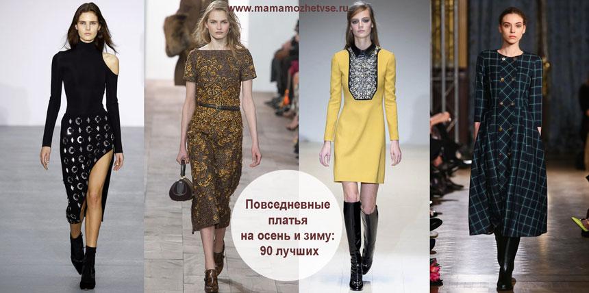 Повседневные платья на осень и зиму