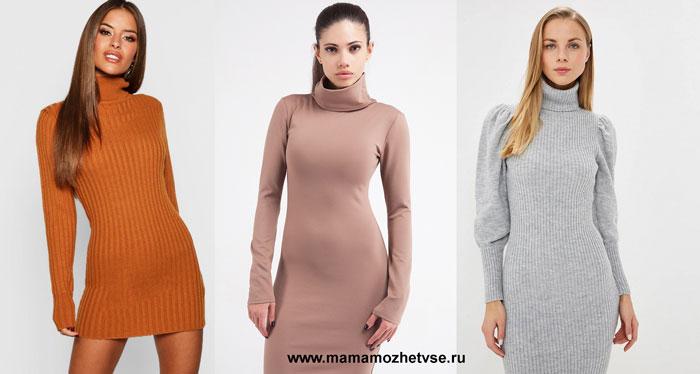 платье - водолазка на осень и зиму 2020