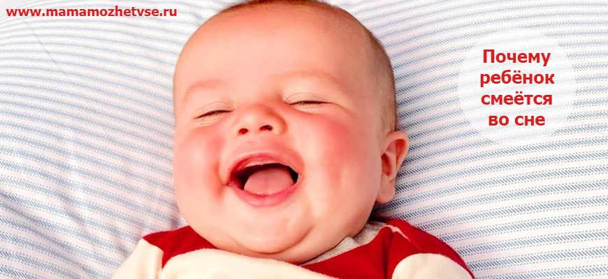 Малыш смеется во сне, причины