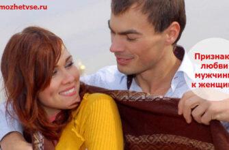 В чем выражается любовь мужчины к женщине