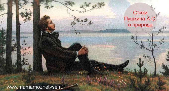Стихи Пушкина А. С. о природе
