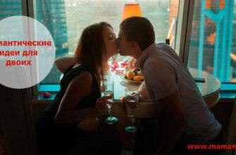 Идеи для романтики