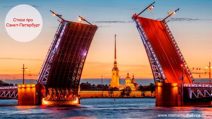 Стихи про Санкт-Петербург для детей