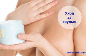 Как правильно ухаживать за грудью
