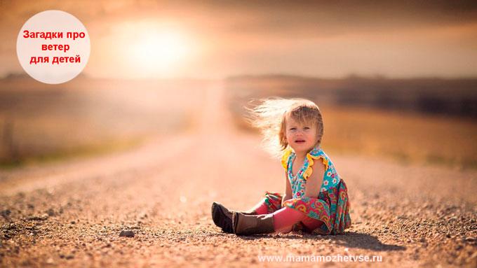 Загадки про ветер для детей