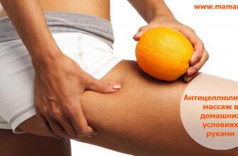 Как правильно делать антицеллюлитный массаж в домашних условиях