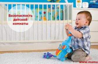 Что нужно знать о безопасности в детской комнате