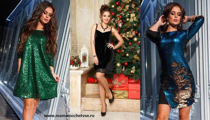 Что одеть на Новый год девушке: идеи для года крысы 10