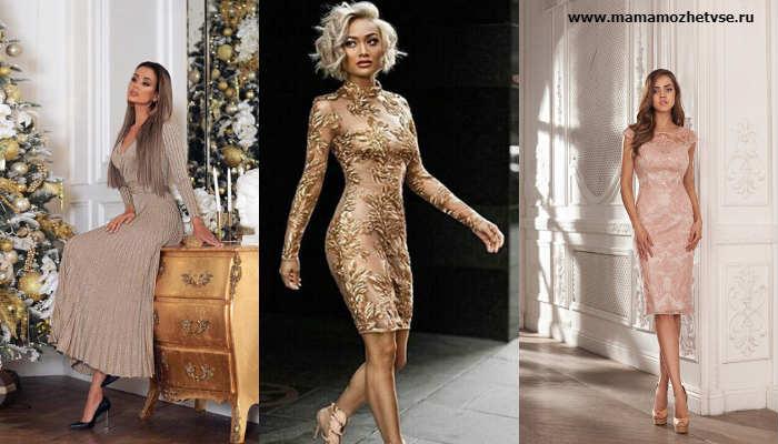 Какое платье одеть на Новый 2020 год девушке 1