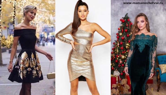 Что одеть на Новый год девушке: идеи для года крысы 5
