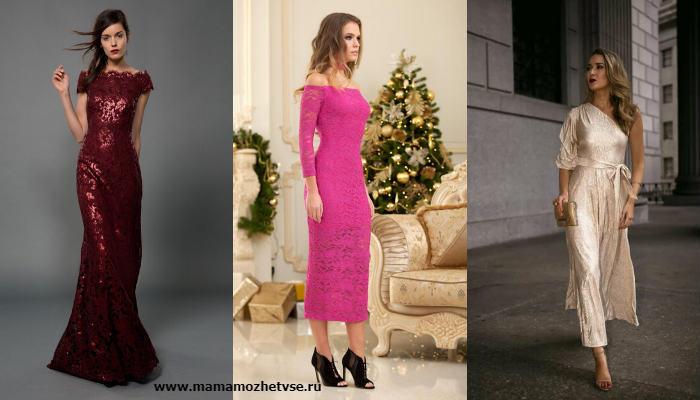Что одеть на Новый год девушке: идеи для года крысы 6