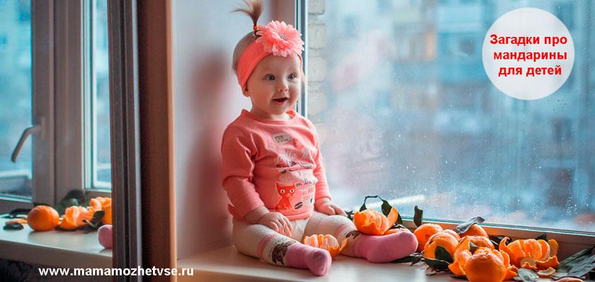 Загадки про мандарин для детей