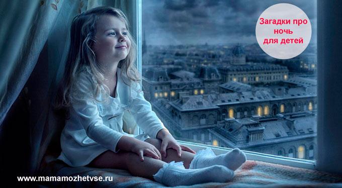 Загадки про ночь для детей