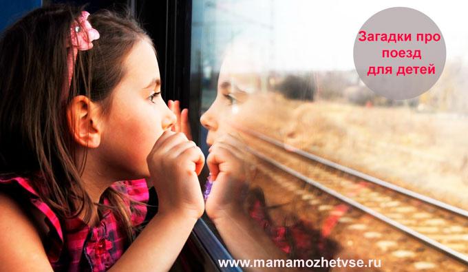 Загадки про поезд для детей