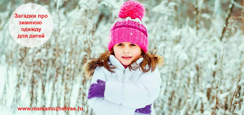 Загадки про зимнюю одежду для детей