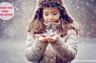 Стихи про зиму для заучивания