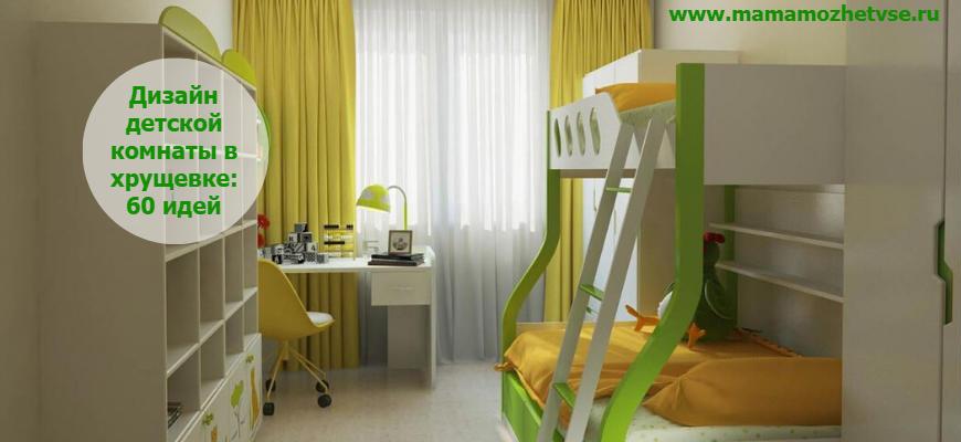 Как сделать дизайн детской комнаты