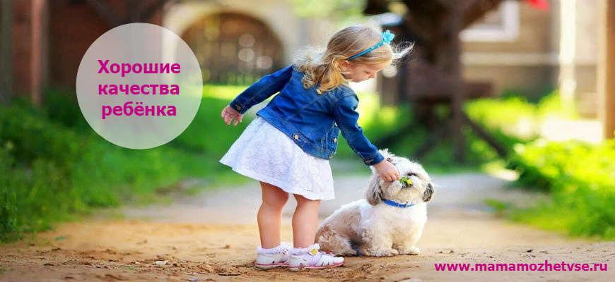 Сильные стороны и положительные качества ребенка