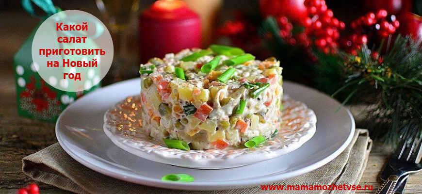 Как приготовить вкусный салат на новый год