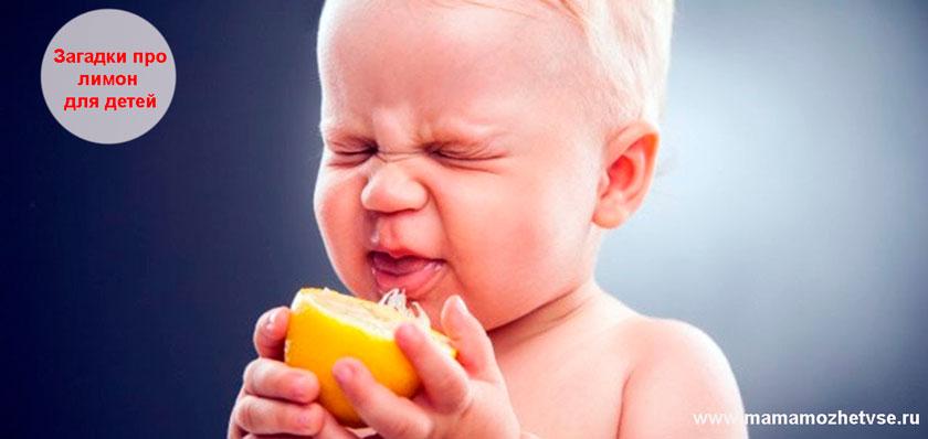 Загадки про лимон для детей