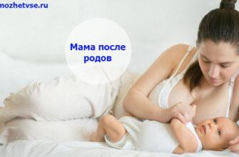 Комплекс восстановления мамы после родов