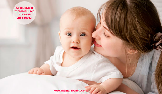 Трогательные стихи ко дню мамы
