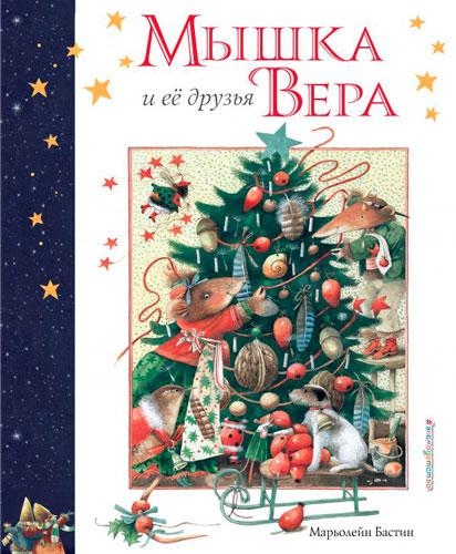Книги про Новый год и Рождество для детей 3