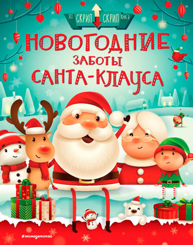 Новогодние заботы - книга для детей