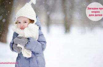 Загадки про мороз для детей