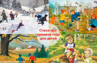Стихи про времена года для детей