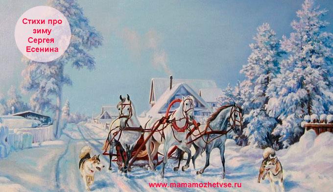 Стихи Сергея Есенина про зиму