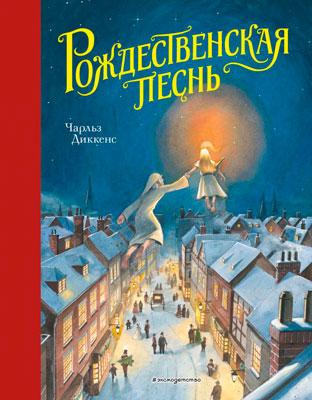 Лучшие книги для детей про Новый год 5