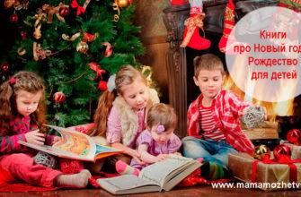 Книги про Новый год и Рождество для детей и взрослых
