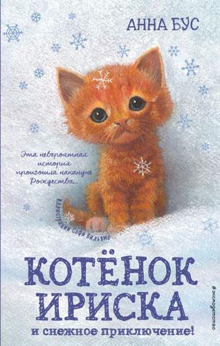 Самые сказочные новогодние книги для детей