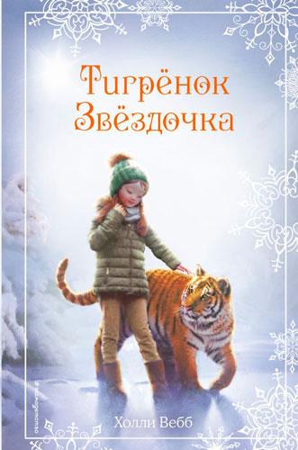 Рождественские истории - серия книг для детей