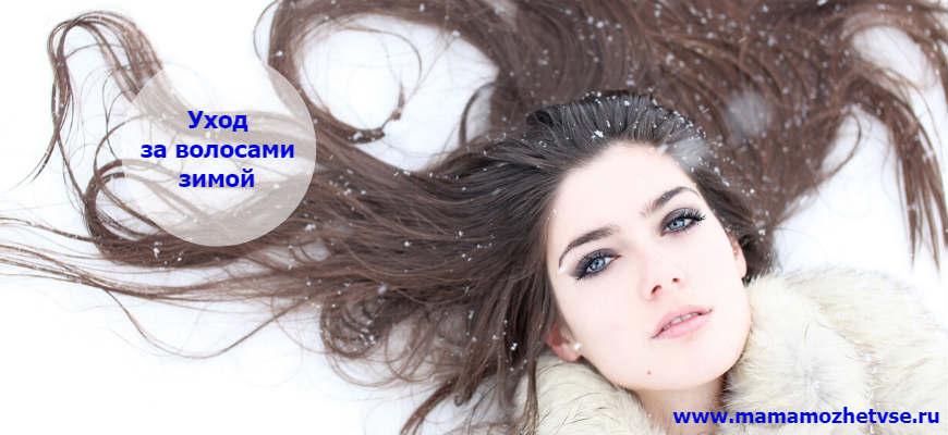 Особенности ухода за волосами зимой
