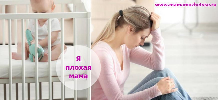 Я плохая мать. Что делать?