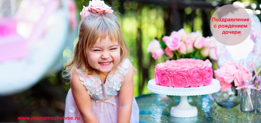Поздравление дочери с рождения