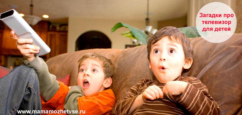 Загадки про телевизор для детей