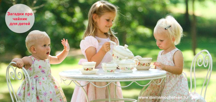 Загадки про чайник для детей: