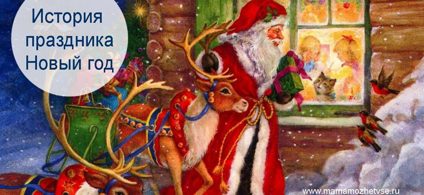 История праздника Новый год для детей