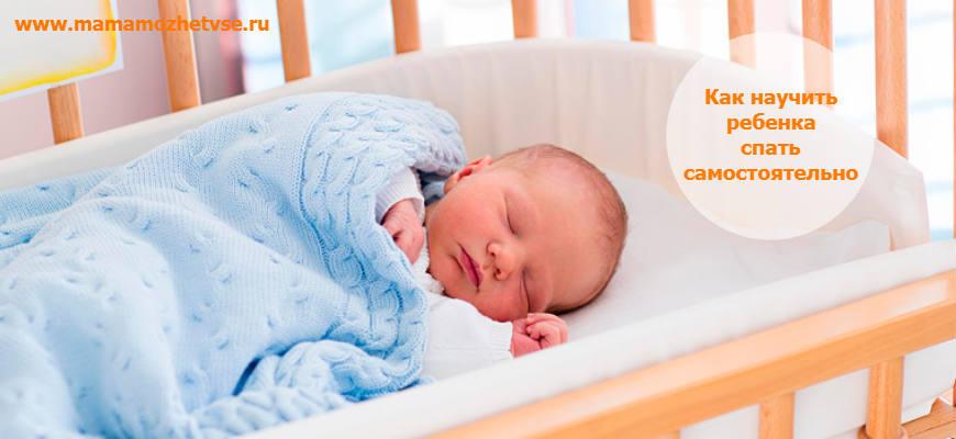 Приучаем ребенка к самостоятельному засыпанию