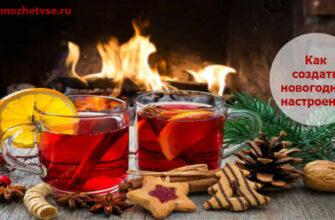 Новогоднее настроение, как создать