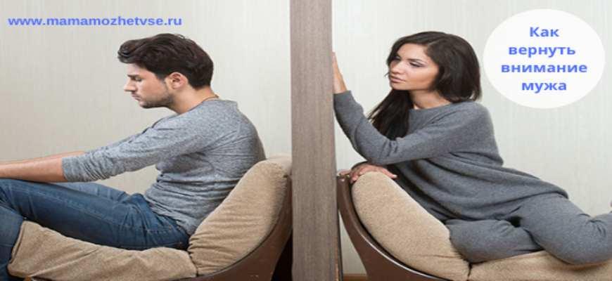 как вернуть внимание мужа